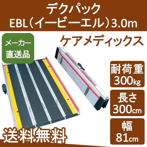 デクパック EBL(イービーエル) 3.0m ケアメディックス【メーカー直送品】【送料無料】