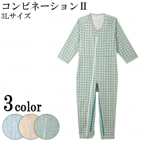介護パジャマ 上下つづき服 ねまき つなぎ型 コンビネーションII(フルオープン型) 5638A 【3L】高齢者 介護用品 パジャマ 大阪エンゼル【送料無料】