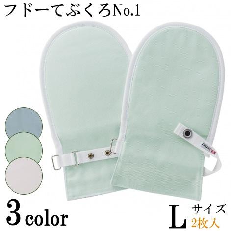 フドーてぶくろNo.1 L グリーン/ピンク/ブルー 1双 2枚入 竹虎【送料無料】