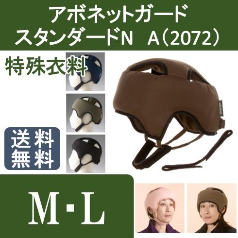 アボネットガードA 2072 スタンダードN 特殊衣料 【送料無料】