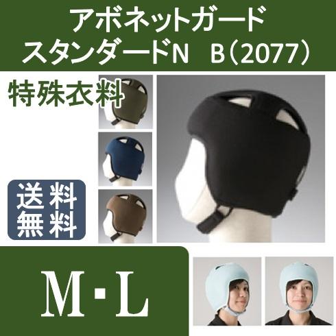 アボネットガードB 2077 スタンダードN 特殊衣料 【送料無料】