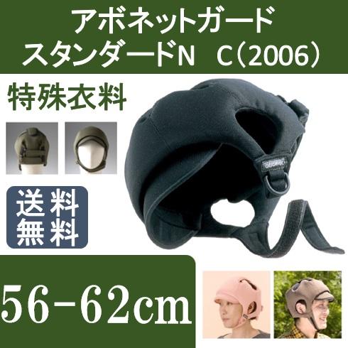 アボネットガードC 2006 スタンダードN 特殊衣料 【送料無料】