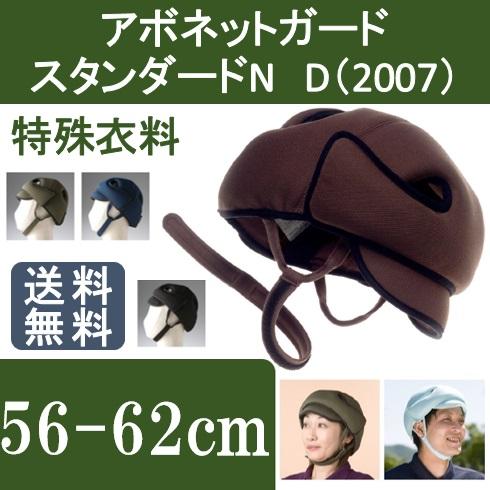 アボネットガードD 2007 スタンダードN 特殊衣料 【送料無料】