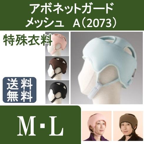 アボネットガードA 2073 メッシュN 特殊衣料 【送料無料】