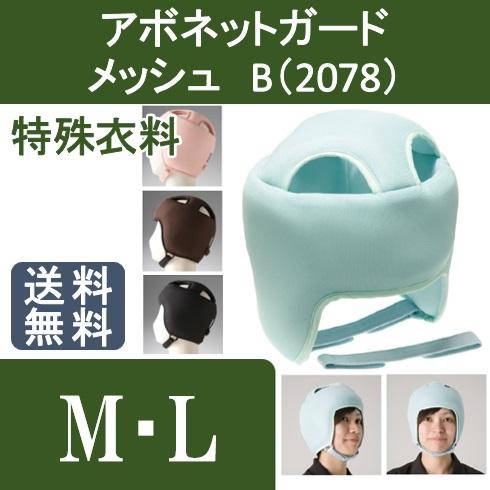 アボネットガードB 2078 メッシュN 特殊衣料 【送料無料】