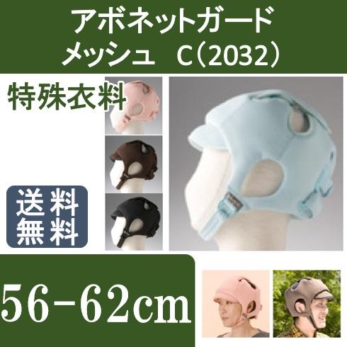 アボネットガードC 2006 メッシュN 特殊衣料 【送料無料】