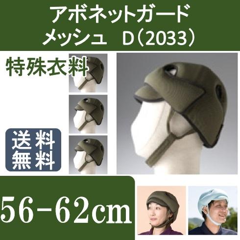 アボネットガードD 2007 メッシュN 特殊衣料 【送料無料】