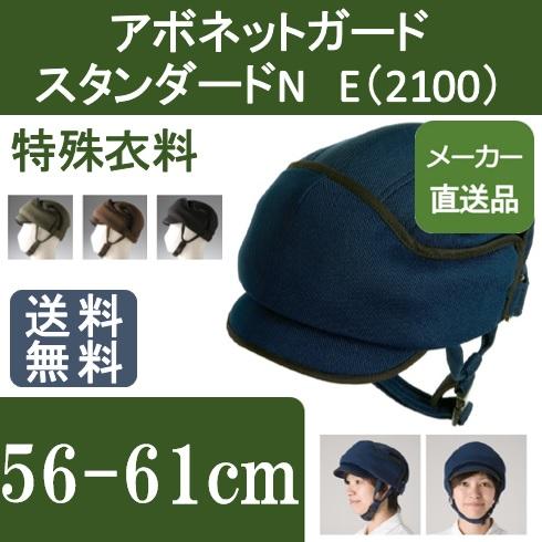 アボネットガードE 2100 特殊衣料 【メーカー直送品】【送料無料】