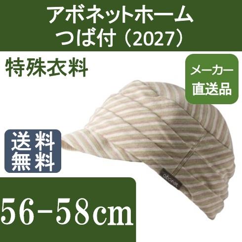 アボネットホーム つば付 2027 特殊衣料 【メーカー直送品】【送料無料】