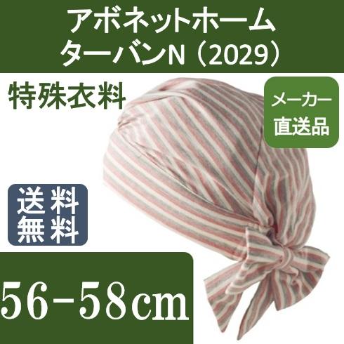アボネットホーム ターバンN 2029 特殊衣料 【メーカー直送品】【送料無料】