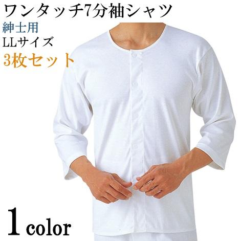 【3枚セット】介護 肌着 介護用品/下着・肌着・介護用・インナー/介護用肌着 ワンタッチ 7分袖 シャツ 紳士用 LL グンゼ【送料無料】