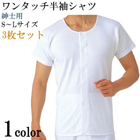 【3枚セット】介護 肌着 介護用品/下着・肌着・介護用・インナー/介護用肌着 ワンタッチ 半袖 シャツ 紳士用 S~L グンゼ【送料無料】