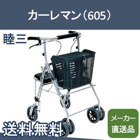 カーレマン(605) 睦三 【メーカー直送品】【送料無料】