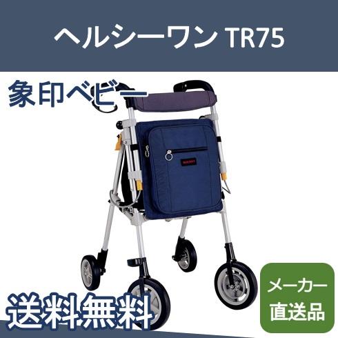 ヘルシーワン TR75 象印ベビー 【メーカー直送品】【送料無料】