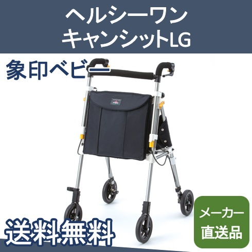 ヘルシーワン キャンシットLG 象印ベビー 【メーカー直送品】【送料無料】