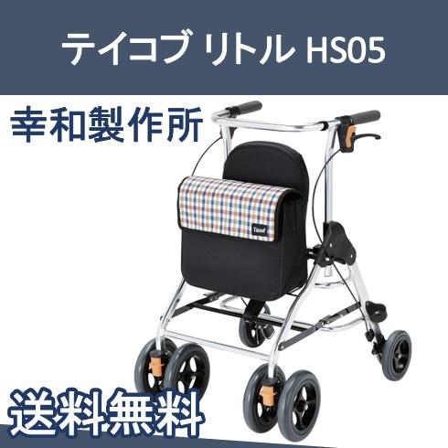 テイコブ リトル HS05 幸和製作所 【送料無料】