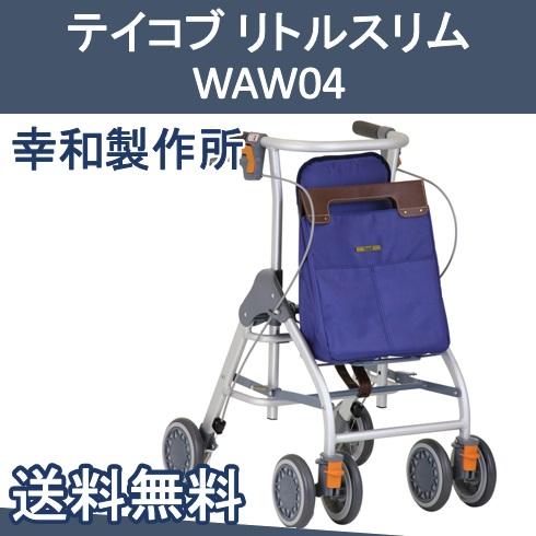 テイコブ リトルスリム WAW04 幸和製作所 【送料無料】