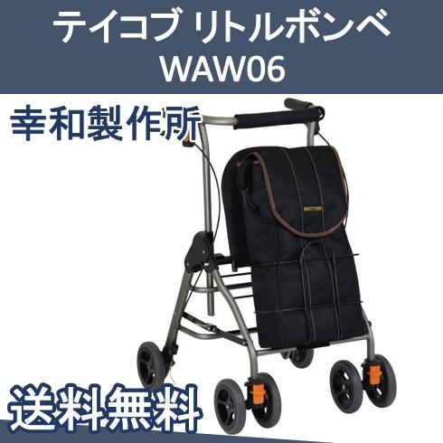 テイコブ リトルボンベ WAW06 幸和製作所 【送料無料】
