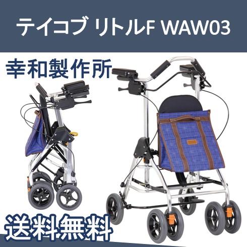 テイコブ リトルF WAW03 幸和製作所 【送料無料】
