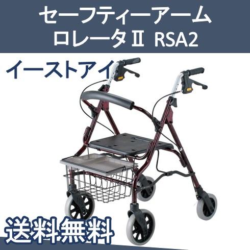 セーフティーアーム ロレータII RSA2 イーストアイ 【送料無料】