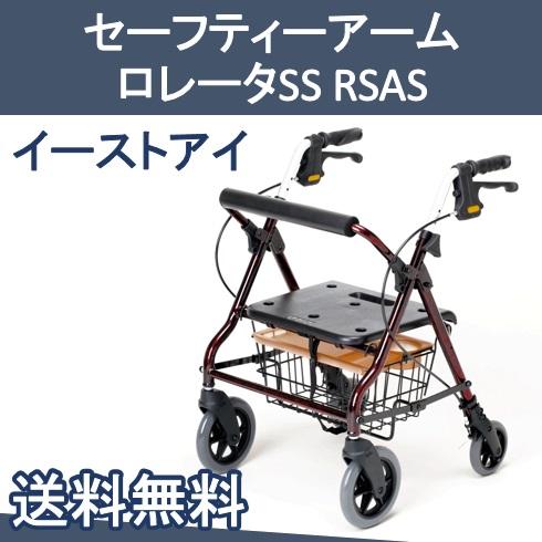 セーフティーアーム ロレータSS RSAS イーストアイ 【送料無料】