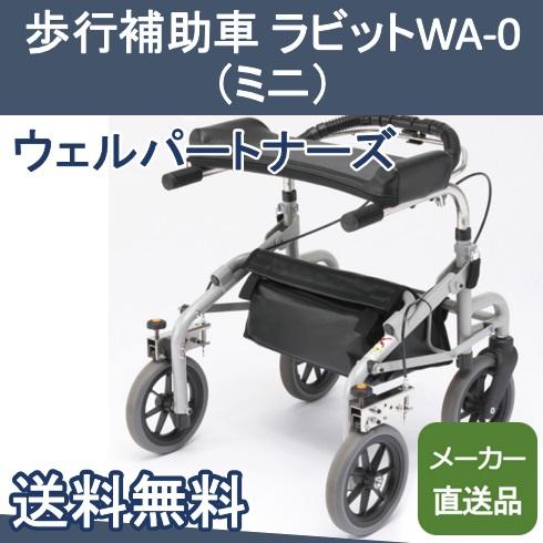 歩行補助車 ラビットWA-0 ミニ ウェルパートナーズ 【メーカー直送品】【送料無料】