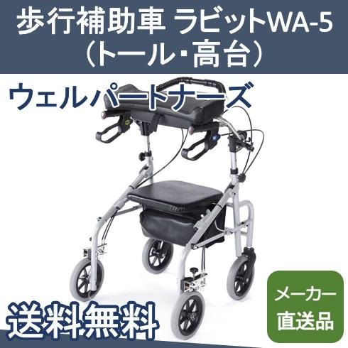 歩行補助車 ラビットWA-2 シャロー・狭幅 ウェルパートナーズ 【メーカー直送品】【送料無料】