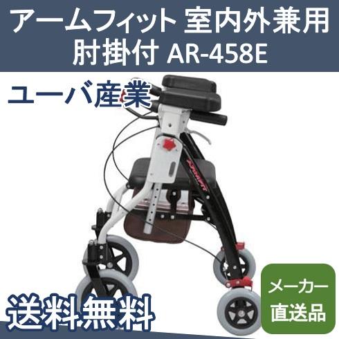 アームフィット(室内外兼用)肘掛付 AR-458E ユーバ産業 【メーカー直送品】【送料無料】