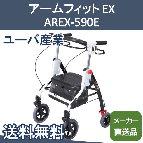 アームフィット EX AREX-590E ユーバ産業 【メーカー直送品】【送料無料】