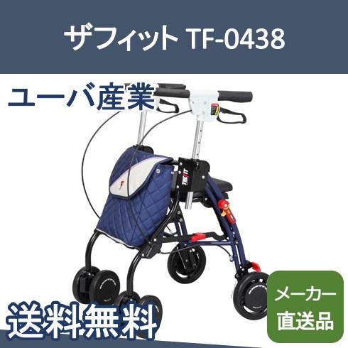 ザフィット TF-0438 ユーバ産業 【メーカー直送品】【送料無料】