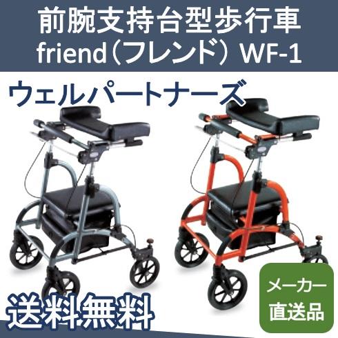 前腕支持台型歩行車 friend(フレンド) WF-1 ウェルパートナーズ 【メーカー直送品】【送料無料】