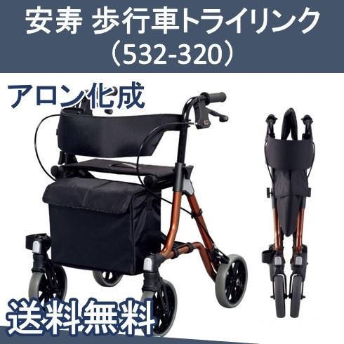 安寿 歩行車トライリンク 532-320 アロン化成 【送料無料】