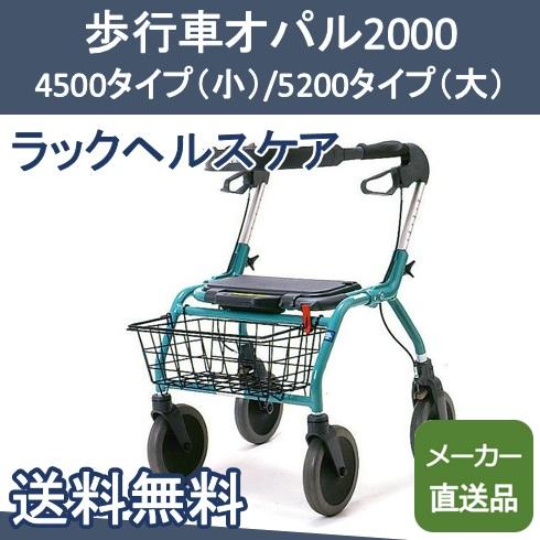 歩行車オパル2000 小4500タイプ 大5200タイプ ラックヘルスケア 【メーカー直送品】【送料無料】
