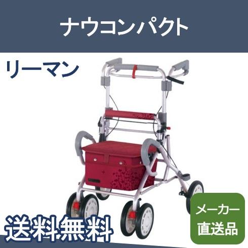 ナウコンパクト リーマン 【メーカー直送品】【送料無料】