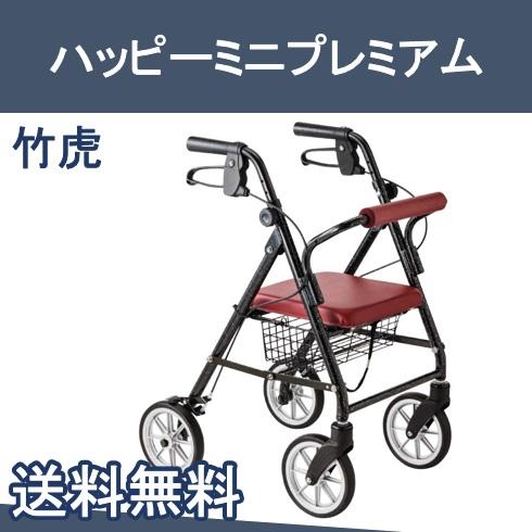 ハッピーミニ プレミアム 竹虎 【送料無料】