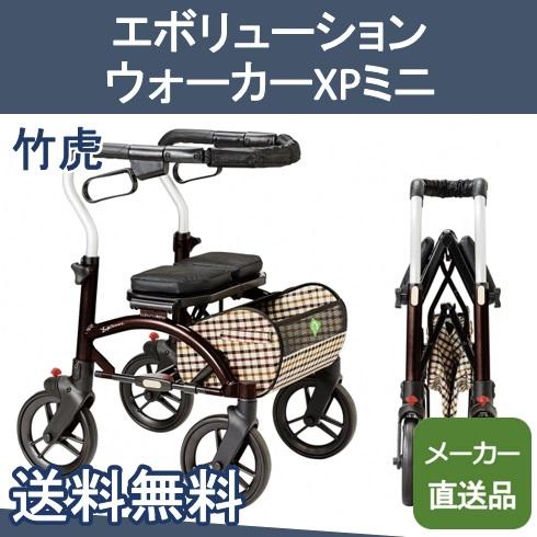 エボリューションウォーカーXPミニ 竹虎 【メーカー直送品】【送料無料】
