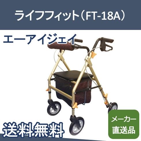 ライフ フィット FT-18A エーアイジェイ 【メーカー直送品】【送料無料】