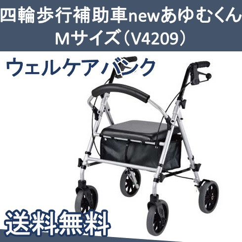 四輪歩行補助車 newあゆむくん Mサイズ(V4209) ウェルケアバンク 【送料無料】