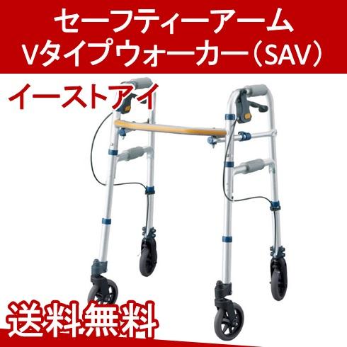 セーフティーアーム Vタイプウォーカー(SAV) イーストアイ 【送料無料】