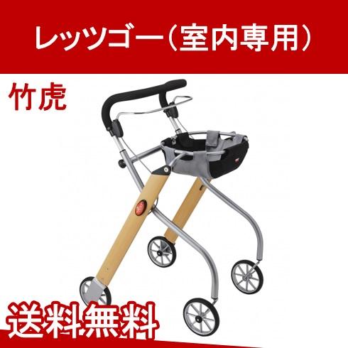 レッツゴー(室内専用) 竹虎 【送料無料】
