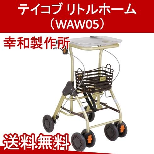 テイコブ リトルホーム(WAW05) 幸和製作所 【送料無料】