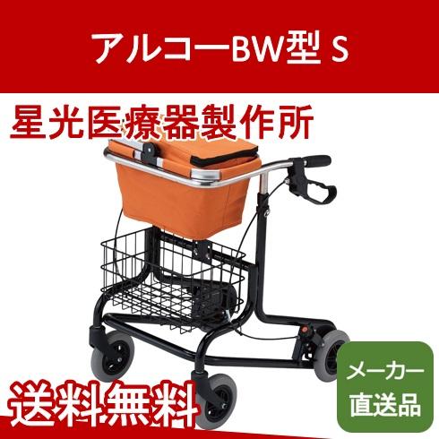アルコーBW型 S 星光医療器製作所 【メーカー直送品】【送料無料】