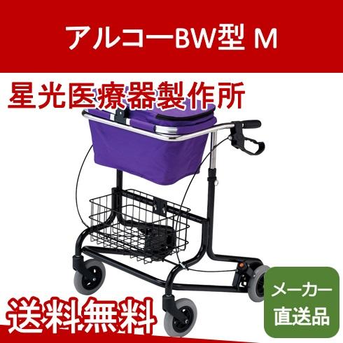 アルコーBW型 M 星光医療器製作所 【メーカー直送品】【送料無料】