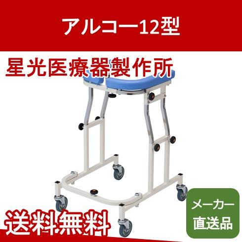 アルコー12型 星光医療器製作所 【メーカー直送品】【送料無料】