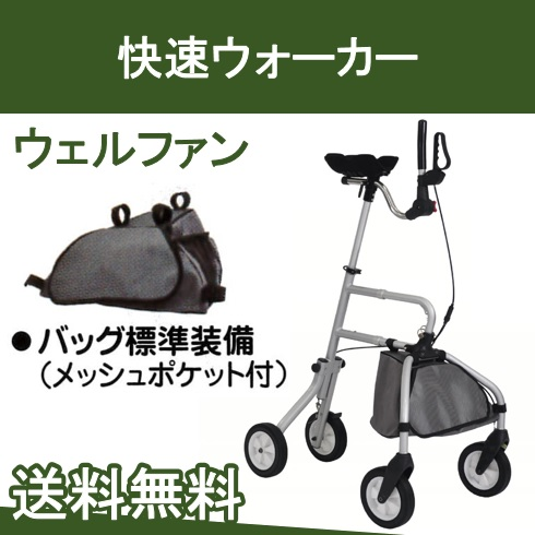 快速ウォーカー ウェルファン 【送料無料】