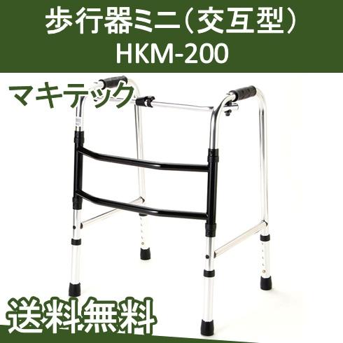アルミ歩行器 ミニ(交互型) HKM-200 マキテック 【送料無料】