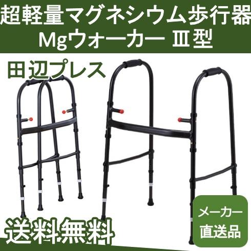 超軽量マグネシウム歩行器 Mgウォーカー III型 田辺プレス 【メーカー直送品】【送料無料】