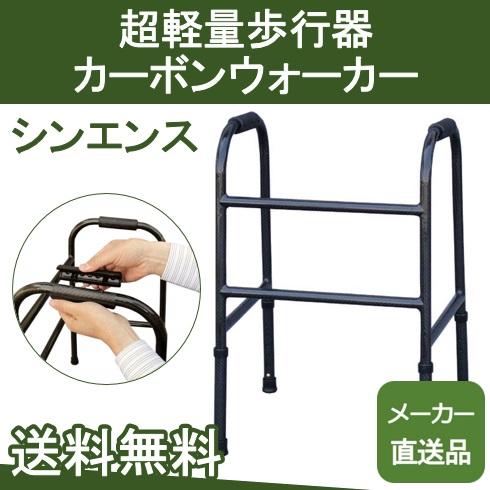 超軽量歩行器 カーボンウォーカー シンエンス 【メーカー直送品】【送料無料】
