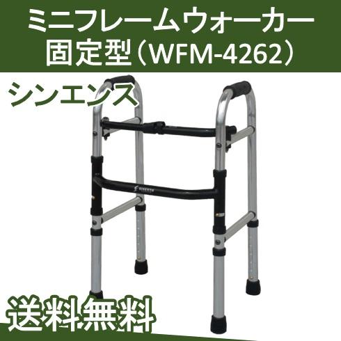 ミニフレームウォーカー固定型 WFM-4262 シンエンス 【送料無料】