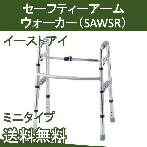 固定式 SAWSR セーフティーアームウォーカー ミニタイプ イーストアイ 【送料無料】